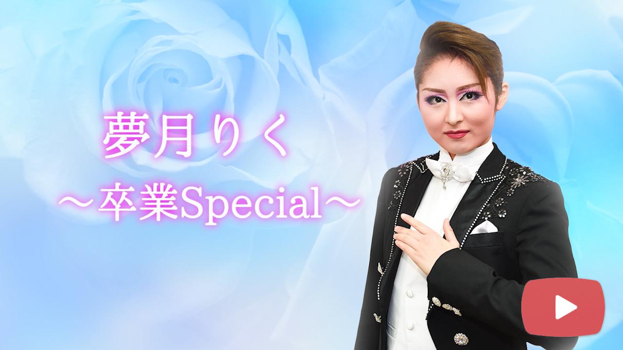 夢月りく~卒業Special~
