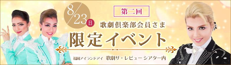 倶楽部会員様限定イベント初開催!