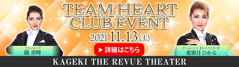 2021年11月13日(土)第七回歌劇倶楽部会員さま限定イベント