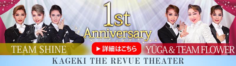 歌劇ザ・レビューシアター1周年記念イベント
