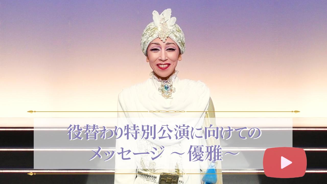 役替特別公演に向けてのメッセージ~優雅~