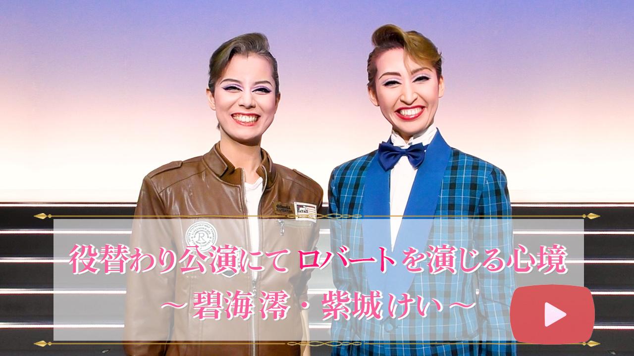 役替公演にてロバートを演じる心境~碧海澪・紫城けい~