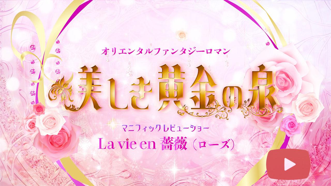 美しき黄金の泉~La vie en 薔薇(ローズ)~