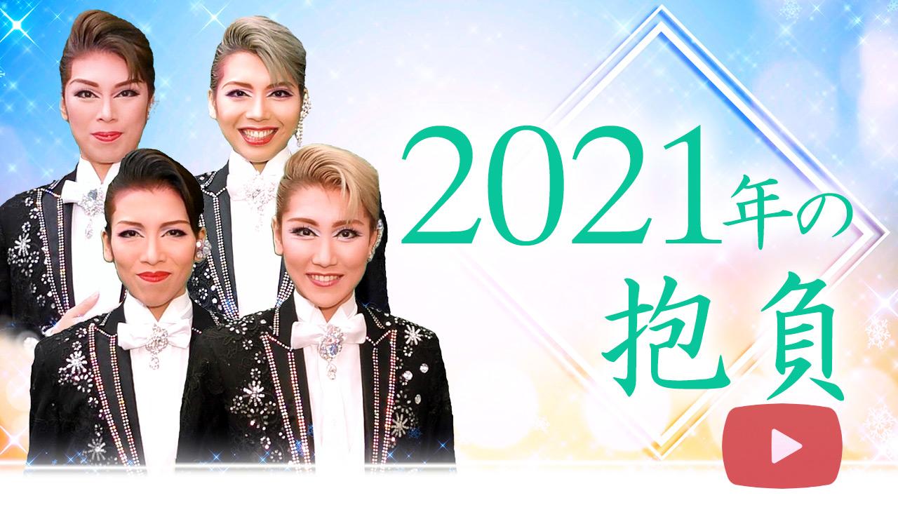 2021年の抱負~チームトップスター~